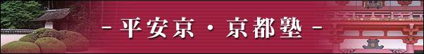 平安京・京都塾